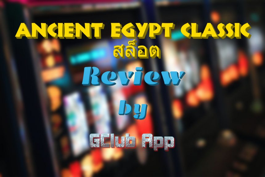 Ancient Egypt Classic Review Image