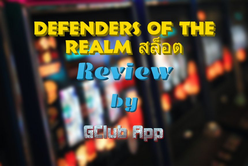 Defenders of the Realm Game Review